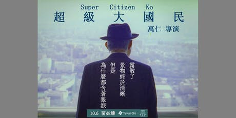 "Taiwan Cinema 萬仁《超級大國民》電影+座談 Jen Wan ""Super Citizen Ko"" Restored Film tickets"