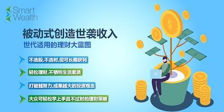 被动式创造世袭收入 (中文一日课程) tickets