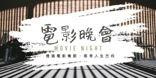 Port Moody Pacific Grace Church Movie Night 慕迪港頌恩堂電影晚會