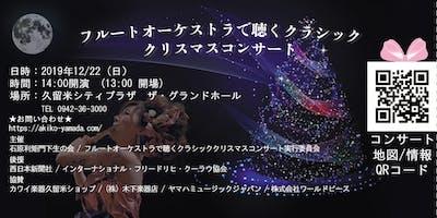 フルートオーケストラで聴くクラシッククリスマスコンサート