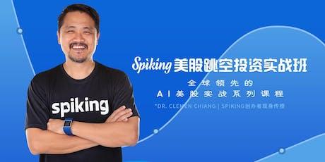 Spiking 美股跳空投資实战班 (Kuala Lumpur) 7:30PM to 10PM tickets