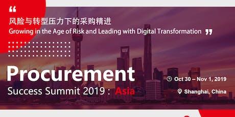 Procurement Success Summit 2019 Asia tickets