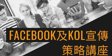 Facebook 及 KOL宣傳策略講座 tickets