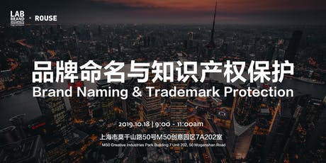 品牌命名与知识产权保护  Brand Naming & Trademark Protection tickets