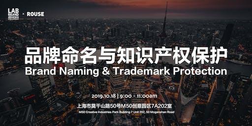 品牌命名与知识产权保护  Brand Naming & Trademark Protection