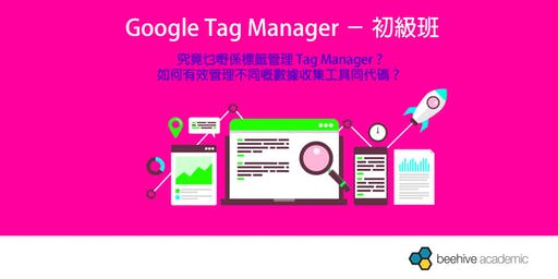 Google Tag Manager - 初級班