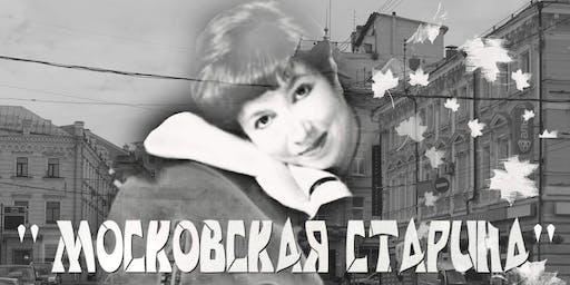 Московская старина. Концерт Вероники Долиной