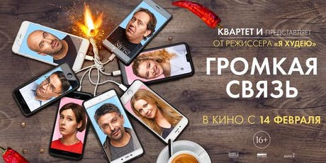 """Премьера фильма """"Громкая связь"""" в рамках Eurasian Film Week tickets"""