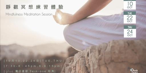 靜觀冥想練習  Mindfulness Meditation