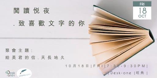 閱讀悅夜﹒給美君的信 • 天長地久  Book Club