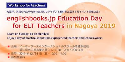 englishbooks.jp+Education+Day+for+ELT+Teacher