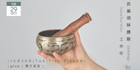 西藏頌缽體驗班  Singing Bowl Session tickets