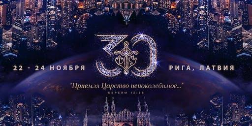 New Generation 30th Anniversary