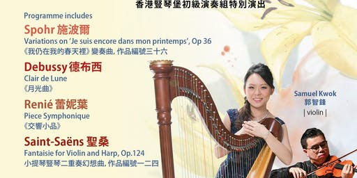 Thanksgiving Harp Recital by Elam Lai [The Celeste Concerts]
