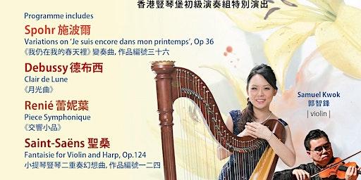 Thanksgiving Harp Recital by Elam Lai [The Celeste Concerts]
