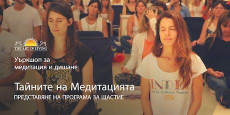 Тайните на Медитацията - Безплатен въвеждащ семинар към Програма за Щастие (Sofia) tickets