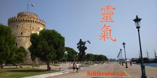 Reiki 1 - Thessaloniki - November 2,3