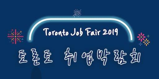 제3회 토론토 취업박람회(Toronto Job Fair 2019)