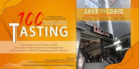 The Inaugural 100 Tasting 2020 ∙ Hong Kong tickets