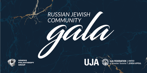 Russian Jewish Community Fundraising Gala