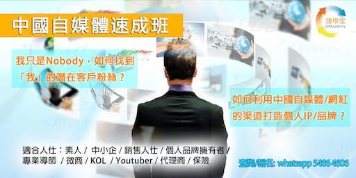 中國自媒體速成班 (Basic1015)