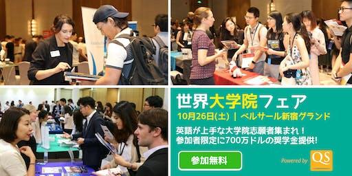 世界大学院フェア - QS World Grad School Tour Tokyo: International Masters Fair in Tokyo