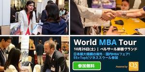 東京MBAフェア - QS World MBA Tour Tokyo: 2019's Biggest MBA...