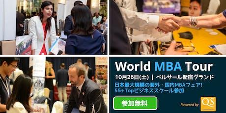 東京MBAフェア - QS World MBA Tour Tokyo: 2019's Biggest MBA Fair in Tokyo  Tickets