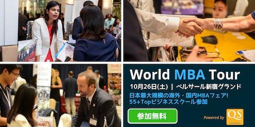東京MBAフェア - QS World MBA Tour Tokyo: 2019's Biggest MBA Fair in Tokyo