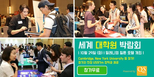 세계 대학원 박람회: QS World Grad School Tour Seoul - Seoul's International Masters Fair