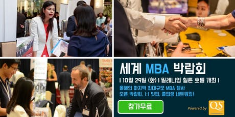 세계 MBA 박람회: World MBA Tour Seoul - 2019's Biggest MBA Event in Seoul tickets