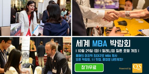 세계 MBA 박람회: World MBA Tour Seoul - 2019's Biggest MBA Event in Seoul