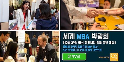 세계 MBA 박람회: World MBA Tour Seoul - 2019's Biggest MBA Event in Seoul