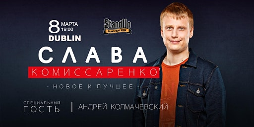 Слава Комиссаренко - Dublin, Stand Up Comedy Show