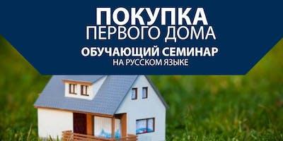 Покупка первого дома. Бесплатный семинар на русском.