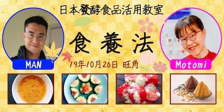 【免費講座】日本發酵食品活用教室:食養法 tickets