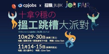 cpjobs x 招職 Job Fair (Oct-Nov, 2019) tickets