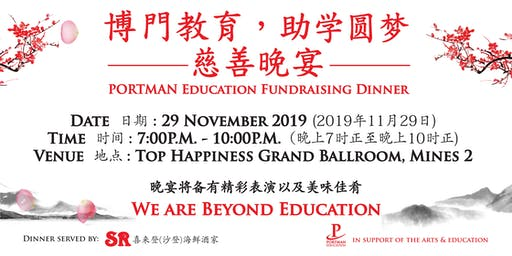 PORTMAN Education Fundraising Dinner 2019
