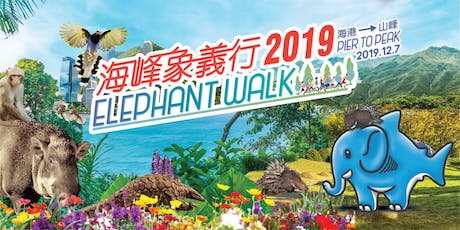 象義行 Elephant Walk 2019 tickets
