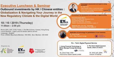 EY X Malaysian Chamber of Commerce X HKEA Seminar tickets