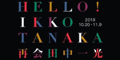 再会田中一光 HELLO! IKKO TANAKA tickets