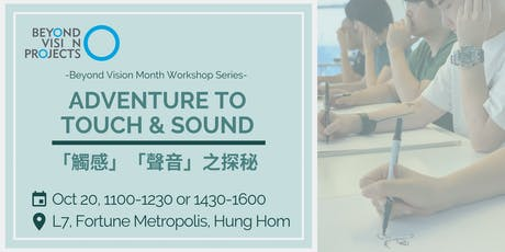 Beyond Vision Workshop - Adventure To Touch & Sound 超越視覺工作坊 —「觸感」「聲音」之探秘  tickets