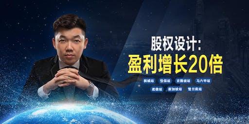 《股权设计: 盈利增长20倍》槟城站 PENANG