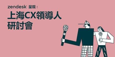 Zendesk呈现:上海客户領導人研讨会 tickets