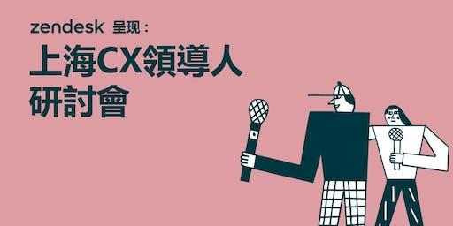 Zendesk呈现:上海客户領導人研讨会