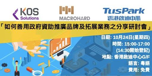 「如何善用政府資助推廣品牌 及拓展業務之分享研討會」