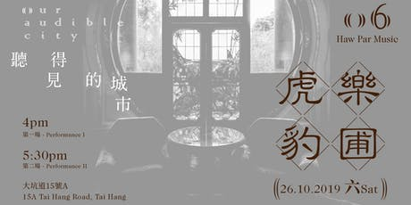 亞特拉斯・六  (第一場) Atlas 6 (Performance I) tickets