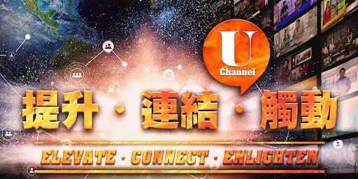 優視頻道 UchannelTV 「提升.連結.觸動」 五週年慶典