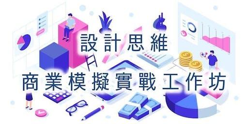 達人圈子:設計思維 - 商業應用體驗工作坊 (Oct 19)