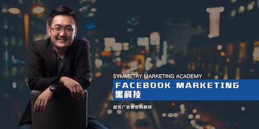 (槟城免费课程)平凡点子;传统生意 + 面子书营销黑科技 = 创意企业